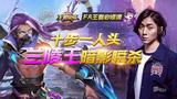 【FA王者必修课】19_十步一人头!兰陵王暗影瞬杀!