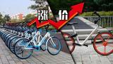 共享单车涨价1小时4元,你还骑吗?