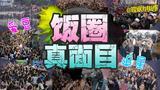 【理娱打挺疼】【第405期】蔡徐坤粉丝把路人骂上热搜?原来都是为了这!