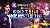 【FA王者必修课】22_收割之王荆轲,制造团灭只需三秒!