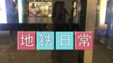地铁上的奇葩日常。@办公室小野