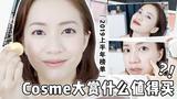 [MK凉凉】 Cosme大赏上半年榜单值得买吗?| TOP3单品上脸实测!
