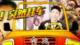 """黄景瑜采访现场化身""""老司机""""实力开车,拍戏时靠""""吃鸡""""打发时间"""
