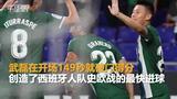 武磊创西人队史欧战最快进球 中国球迷等了2228天
