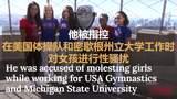 美国体操队医承认性侵多位奥运冠军 或判25年