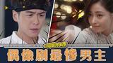 【理娱打挺疼】【第424期】男主视角打开《爱情进化论》,张若昀太惨了!