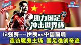 世预赛12强赛 伊朗VS中国