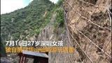 【陕西】实地探访!华山遇害女孩所住旅社离事发地仅3.4公里