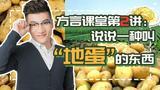 """山东王老师方言课堂,爆笑解说童年神级食物""""地蛋"""""""