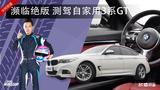极速300秒 | Ep.022 濒临绝版 测驾自家用3系GT