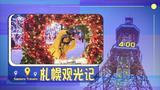 札幌城市观光【咔咔就走】