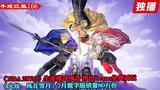 【独播】【牛戏江狐】《火纹:风花雪月》7月数字版销量80万份