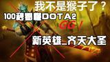 100秒看懂DOTA2新英雄齐天大圣「100秒看懂游戏」「科技大咖秀 出品」