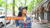 【独播】大隐隐于市的古迹?一条线打卡明朝和民国的山城重庆! #生活就像一首歌vlog