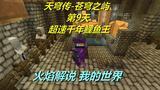 我的世界 火焰解说 天穹传-苍穹之屿 第9天 超速千年鲤鱼王 我的世界PEMinecraft搞笑视频解说空岛生存小游戏