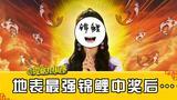 """一夜暴富是啥体验?""""中国锦鲤""""中奖全过程曝光!"""