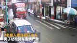 【重庆】货车行驶途中未关好车门 路人遭遇当头一击