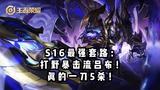 【王者荣耀】6期:S16最强套路之打野暴击流吕布!