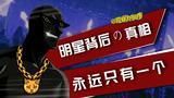 """【理娱打挺疼】【第454期】""""金牌经纪人""""揭秘明星光环后不为人知的故事!"""