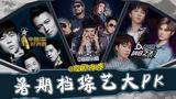 【理娱打挺疼】【第406期】《中国好声音》vs《中国新说唱》vs《明日之子》,暑期档音乐选秀综谁最好看?