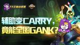 【FA王者必修课】34_辅助变CARRY,竟能全图GANK