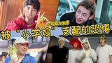 """【理娱打挺疼】【第471期】王俊凯、小鬼、ONER、陈建斌,你猜谁是娱乐圈最有趣的""""小学鸡""""?"""