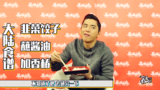 王大陆上节目现场吃饺子佐料新奇,自称大个饺子一次吃15个!