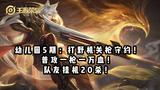 【王者荣耀】幼儿园5期:打野机关枪守约!普攻一枪一万血!