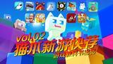 猫爪新游快荐 10分钟推荐12款好游戏 手游试玩评测vol.02