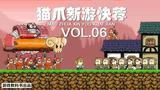 拒绝手游荒!11月第一周值得推荐的手机游戏 猫爪新游快荐vol.06