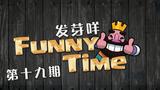 发芽咩 皇室Funny Time19:火法使出一招波动拳