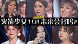 【理娱打挺疼】【第390期】你觉得《创造101》和SNH48,谁才是中国第一女团?
