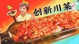 密子君·走出奎星楼的新派川菜,凭什么拴住成都人的胃?