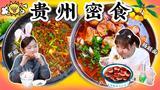 贵州密食1·比螺狮粉还臭的虾酸,也能引领贵阳麻辣风席卷全球?