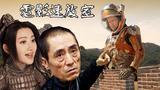 【独播】速放美国人眼中的中国神话 马特呆萌不去火星来长城