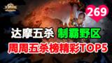 王者荣耀周周五杀榜TOP5第269期:达摩五杀制霸野区