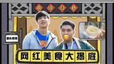 南锣鼓巷网红美食大揭底【怦怦种草机】