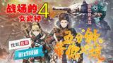 【独播】【带你入坑】升华革命友谊!五分钟看懂《战场女武神4》!