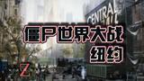 僵尸世界大战 纽约初体验【炎黄录播】