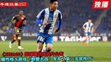 【独播】【牛戏江狐】《FIFA20》街球模式宣传片公布