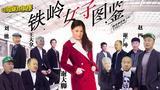 《北京女子图鉴》拍不出来的女性成长都在这里了!《铁岭女子图鉴》了解一下