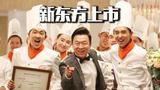 新东方烹饪港股上市了,首日大跌11.8%