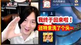张大仙昨晚虎牙直播首秀:我终于回来啦!