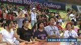 中美(国际)机器人挑战赛特别报道(三)