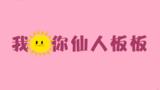 """重庆话教学之""""我日你仙人板板""""到底日的是啥?"""