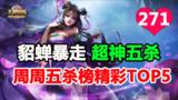 王者荣耀周周五杀榜TOP5第271期:貂蝉暴走超神五杀秀