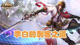 [王者荣耀]荣耀瞬间VOL60:李白的刺客之道