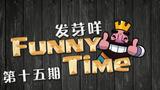 【皇室Funny Time#15】大骷髅:来啊,互相伤害啊