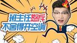 奇葩夏天不开空调的原因笑死人,山东王老师爆笑吐槽