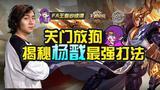 【FA王者必修课】24_关门放狗!揭秘杨戬最强打法!
